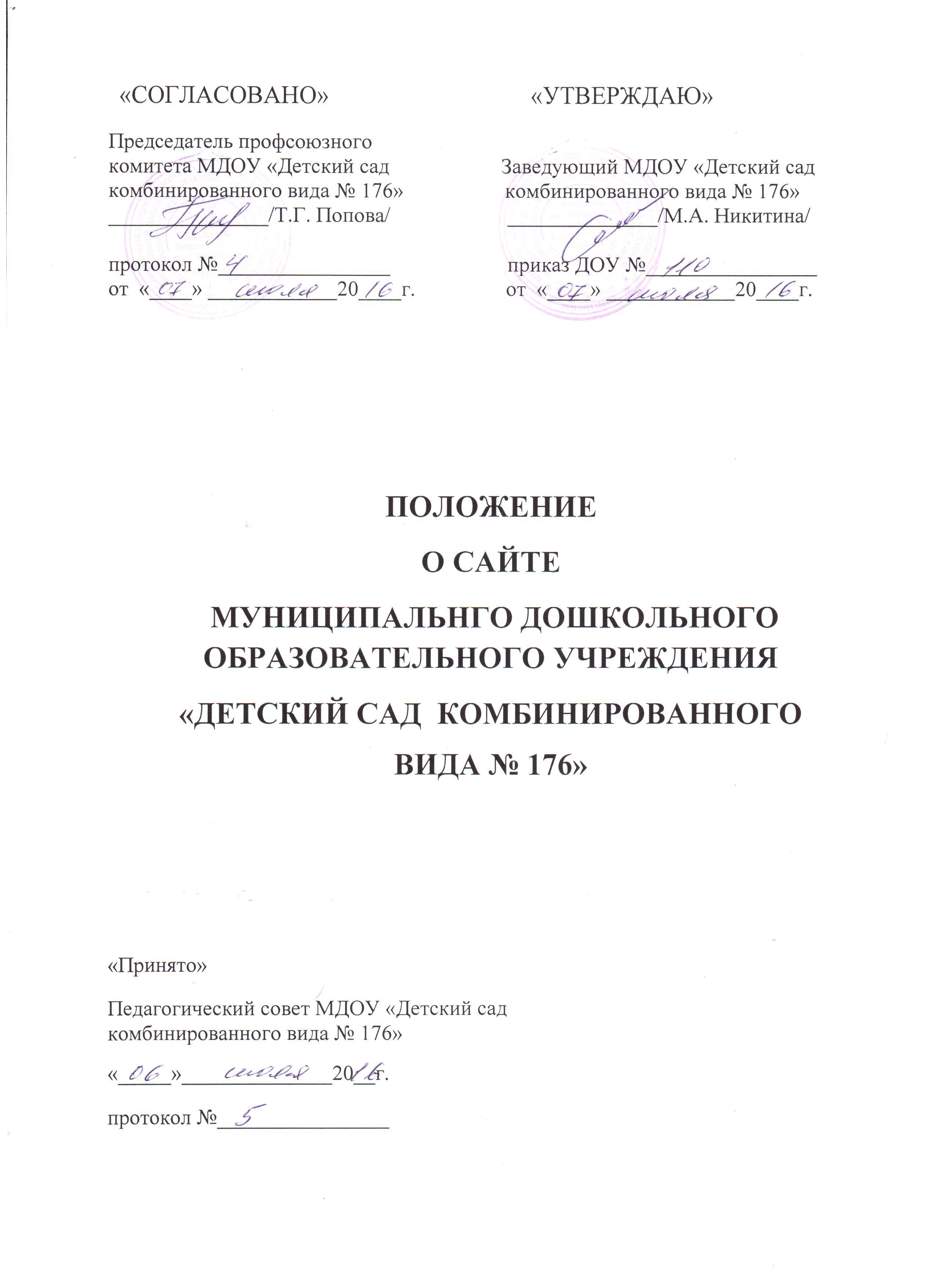 сайт должностных инструкций работников образовательного учреждения